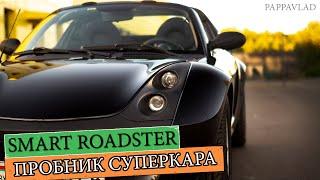 Обзор Smart Roadster - Пробник Суперкара