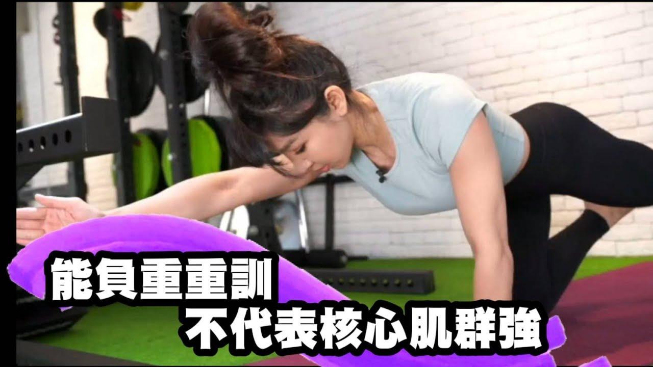 筋肉媽媽線上課【核心肌群訓練跟你想的不一樣!如何讓核心肌有感?】