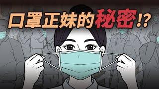 腦洞驚悚劇場【口罩】口罩隔絕的不只是病毒,還有隱藏的……|Mask