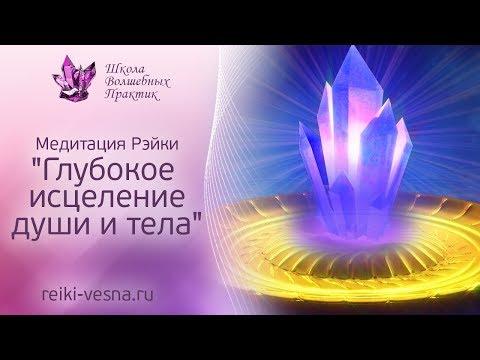 ГЛУБОКОЕ ИСЦЕЛЕНИЕ ДУШИ И ТЕЛА | Медитация Рейки | Сеанс исцеления Рейки