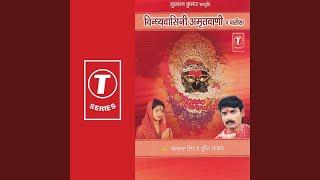 Vindhyavasini Chalisha