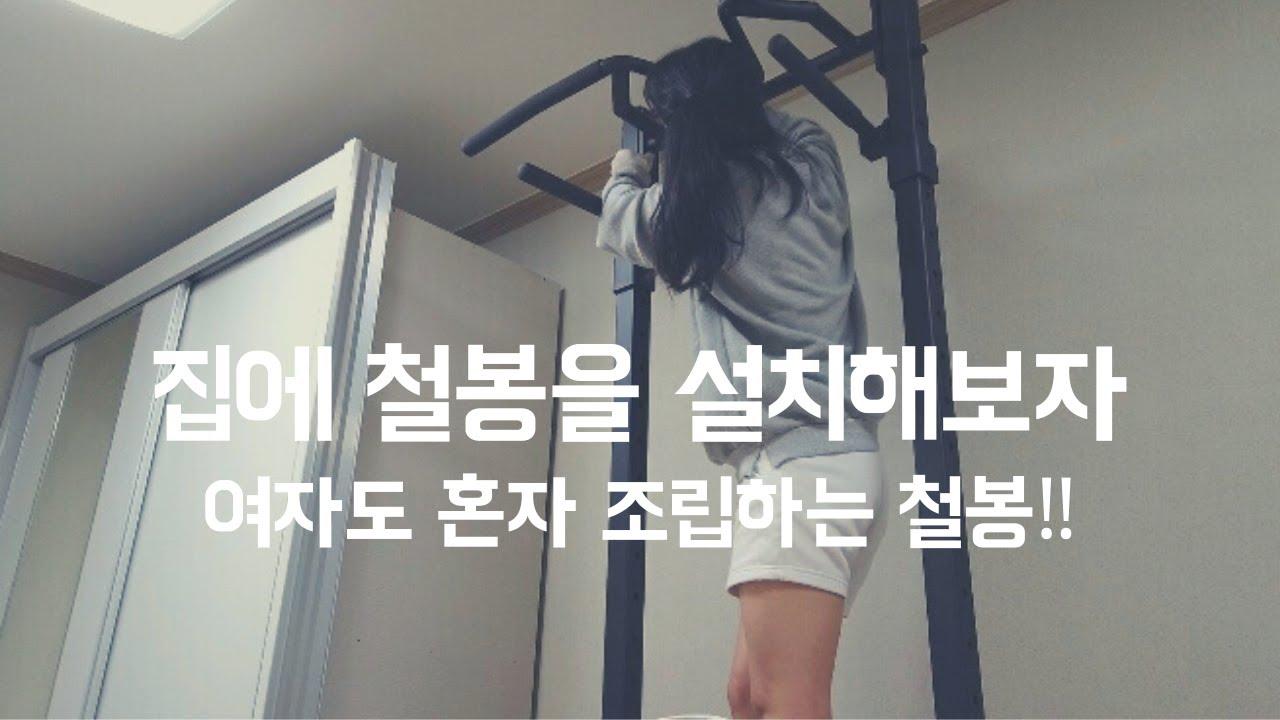 [VLOG] 철봉을 설치해보자 / 여자 혼자 조립하는 철봉 / 리쌤철봉 조립 / 치닝디핑 / 가정용 철봉