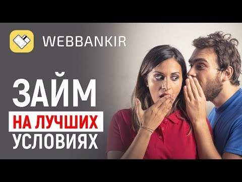 Онлайн займы на Вашу карту круглые сутки везде с Webbankir – Вэббанкир микрозаймы от 0% в день!
