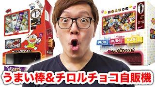 うまい棒とチロルチョコの自販機買ってみた! thumbnail