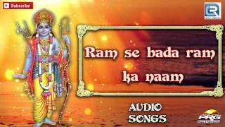 Ram Se Bada Ram Ka Naam (श्री राम भजन) | Nonstop 33:44 min | Trilok Singh Nagsa & Sathi | Hindi Song