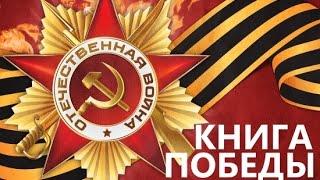 "Владимир Богомолов ""В августе 44-го"", буктрейлер"