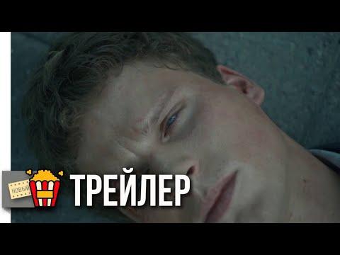 МОСКОВСКИЙ НУАР (Сезон 1) — Русский трейлер | 2018 | Новые трейлеры