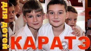 Каратэ для детей с 4-х лет. Набор в группы в Минске