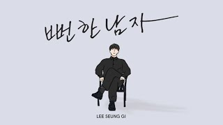 Download Lee Seung Gi - The Ordinary Man (illustrated)