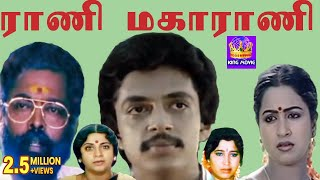 Rani Maharani -Raguvaran,Radhika,Covaisarala,Manivannan,Mega Tamil Full H D Comedy  Movie
