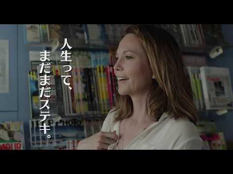 映画『ボンジュール、アン』特報