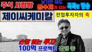 2020.9.21.제이씨케미칼,대현, 무림P&P…