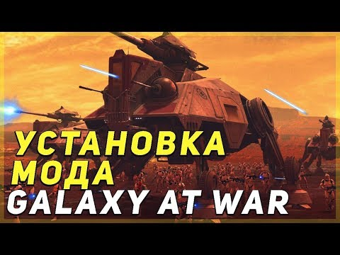ГАЙД ПО УСТАНОВКЕ МОДА GALAXY AT WAR MEN OF WAR ASSAULT SQUAD 2