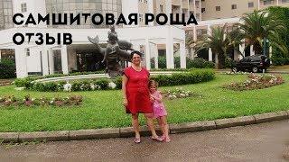 Отзыв об отдыхе.Абхазия. Самшитовая роща