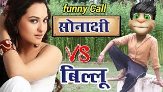 सोनाक्षी सिन्हा VS बिल्लू | Sonakshi funny Call vs billu talking tom billi sonakshi sinha song