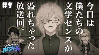 【わちゃスタ #9】メンバーの文学的センスをフル稼働させた文才査定企画! 光る! 律可のワードセンス……!!