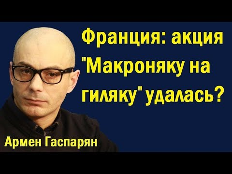 Армен Гаспарян -