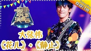 超会唱歌的主持 大张伟最强串烧《花儿》+《静止》-2017跨年演唱会单曲【湖南卫视官方频道】