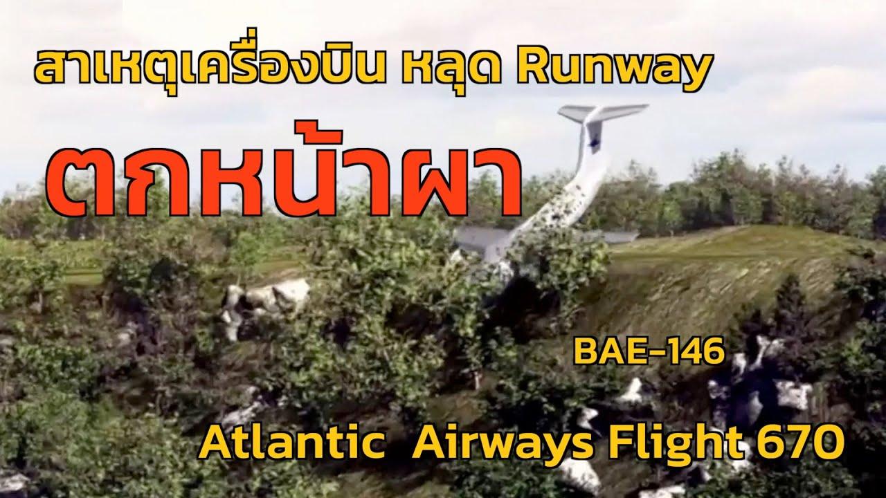 EP.36 สาเหตุเครื่องบินหลุด Runway จนตกหน้าผาหิน ที่นอร์เวย์
