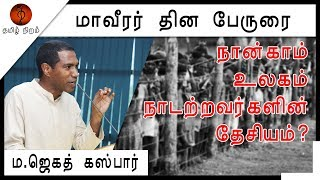 The Fourth World   Nations Without State   தமிழீழம் எப்போது மலரும்?