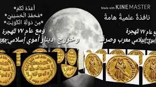 اول دينار اسلامي