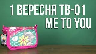 Розпакування 1 Вересня TB-01 Me to You для дівчаток