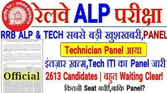 RRB ALP & TECH PANEL LIST TECHNICIAN का जारी। 2613 Candidates,बहुत Waiting Clear हुआ।