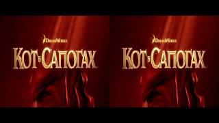 Кот в Сапогах - Русский локализованный тизер в FullHD 3D (SBS)