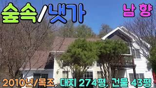 [양평전원 주택] 급매 !!! 숲속의 주택(매물번호 #…