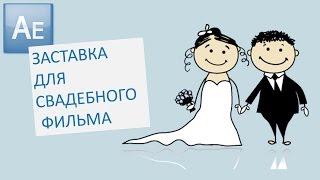 Фарфоровая свадьба - заставка в АЕ