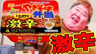 【北海道限定】 激辛やきそば弁当をリアクションしないで食べてみた結果。。。