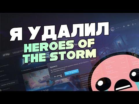 видео: Я удалил heroes of the storm