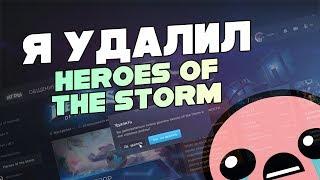 Я удалил Heroes of the Storm