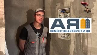 Обзор монтажа электрики от АЯ Ремонт Квартир От и До