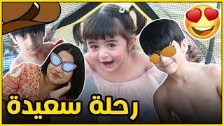 رحنا الجاخور مع  فرح المتهورة 😂 - عائلة عدنان