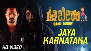 jaya-karnataka-song-galli-bakery-new-kannada-movie-santhosh-aryan-yamuna-srinidhi