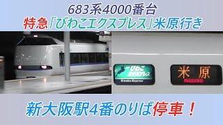683系4000番台特急「びわこエクスプレス」米原行き 新大阪駅4番のりば停車!