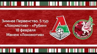 5 тур. «Локомотив» - «Рубин» | 2002 г.р.