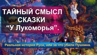 тАЙНЫЙ СМЫСЛ СКАЗКИ У Лукоморья.Реальная история Руси, или за что убили Пушкина