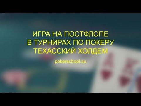 Игра постфлоп в турнирах по покеру Техасский Холдем