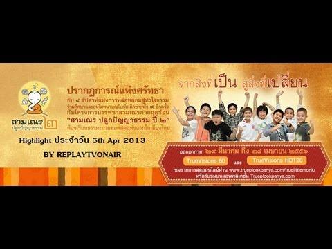 [HD] Highlight สามเณร ปลูกปัญญาธรรม ปี 2 5th Apr 2013 (1)