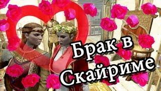 Как женится в Скайриме / How to marry in Skyrim