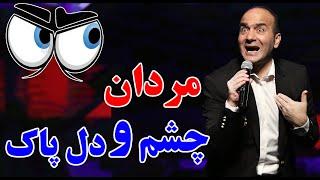 Hasan Reyvandi - Concert 2020 |  حسن ریوندی - مردان چشم و دل پاک