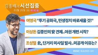 [김종배의 시선집중][FULL] & [천기누설]…