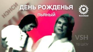 NENSI - Пьяный День Рождения (TV menthol ★ style music)