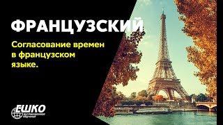 Французский язык: Согласование времен в французском языке