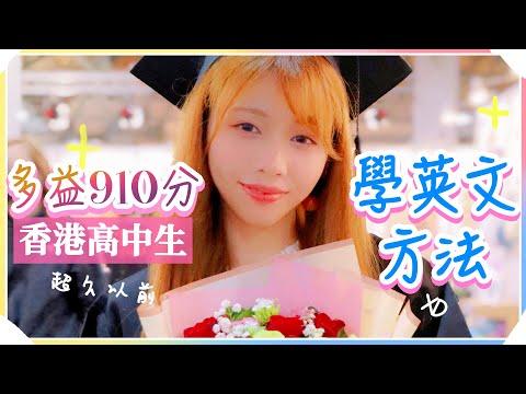我多益考910分!? 香港學霸(?)如何學英文?和台灣的差別在?【聊聊海恩】