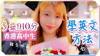多益910分:我如何學英文? 香港和台灣的差別在?/學霸海恩 Ep1