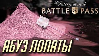 АБУЗ ЛОПАТЫ в Ti 2019 Battle Pass (Fixed)