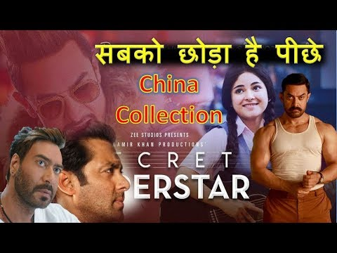 Day Wise China Box Office Collection Of Secret Superstar Movie 2018 | Aamir Khan